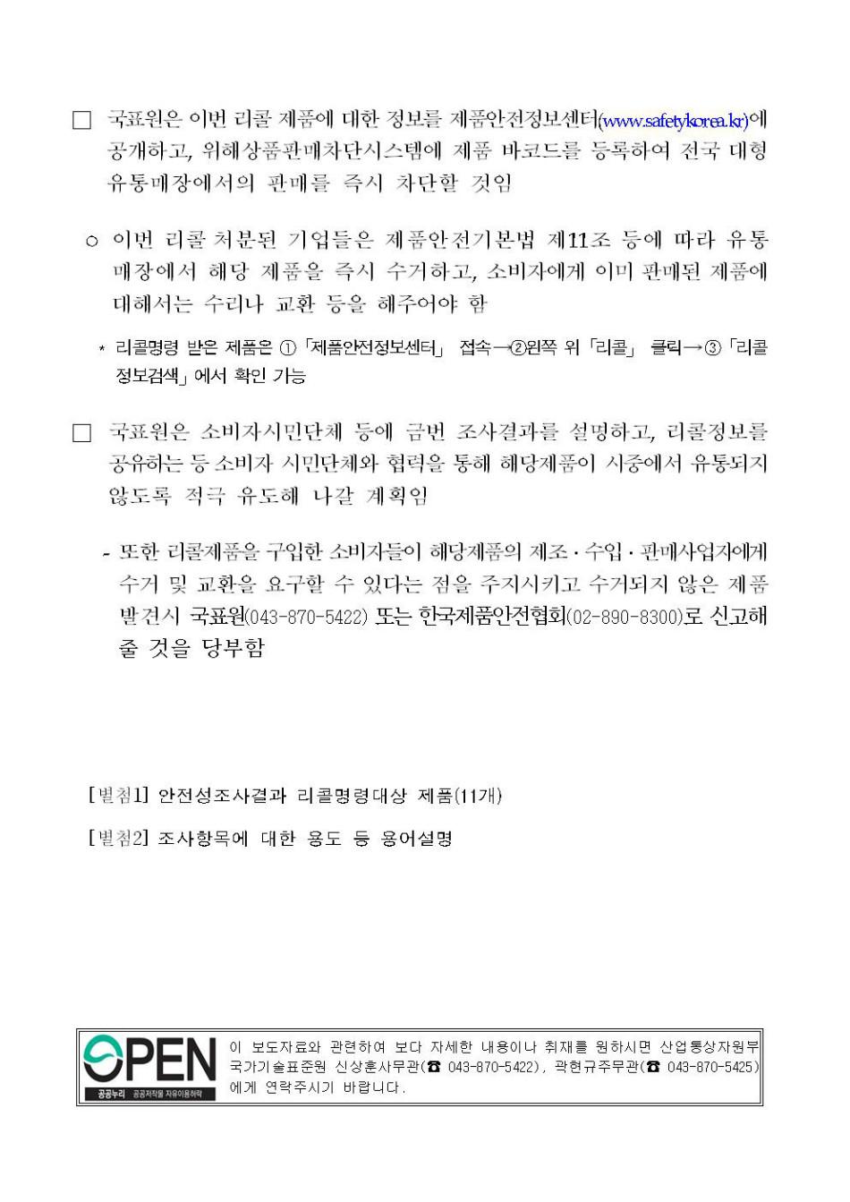 150916 신학기 학생용품, 고령자용보행차_보도자료_16일 조간_수정002.jpg