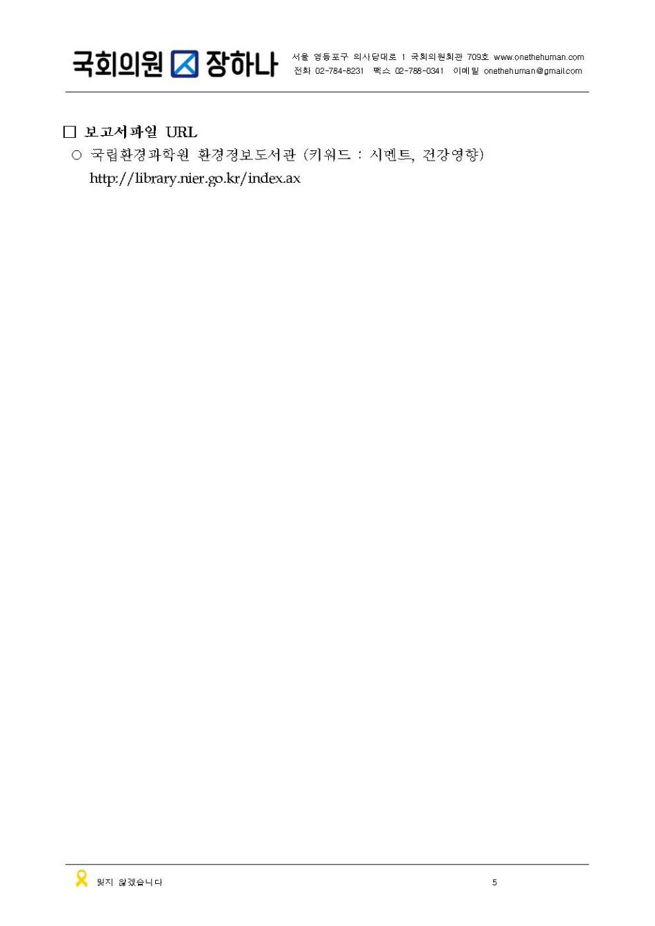 151007[국감보도자료]시멘트주변지역건강조사009.jpg