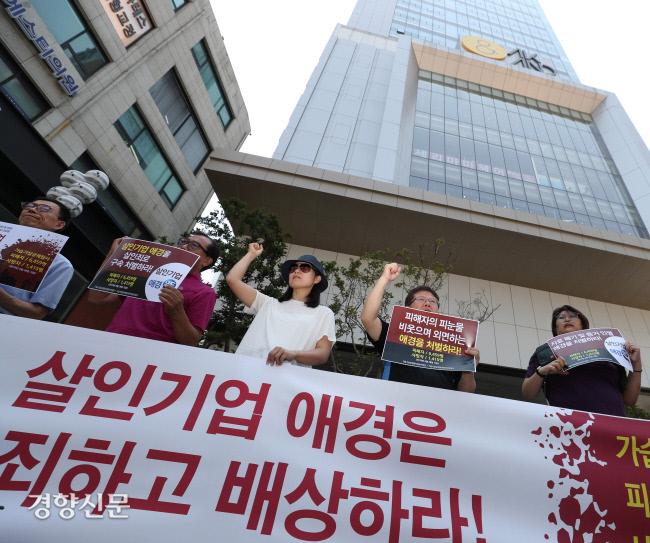 가습기살균제 피해자와 피해자 가족들이 지난해 7월5일 서울 동교동 애경 본사 앞에서 가습기살균제를 제조·판매한 애경 측의 사죄와 배상을 촉구하는 기자회견을 열고 있다. 강윤중 기자
