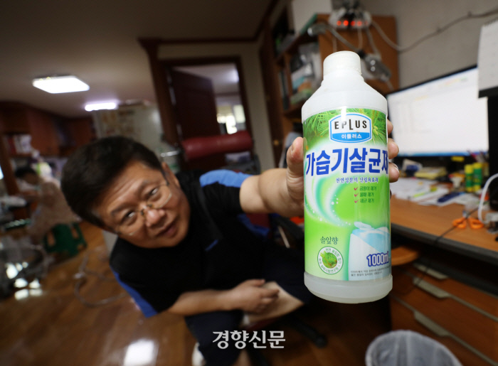 작은 사진 1/ 13년 투병 끝에 숨진 박영숙씨의 남편 김태종씨가 이마트 이플러스 가습기 살균제를 들고 있다. | 강윤중 기자