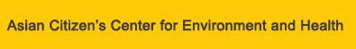 환경보건시민센터 영어